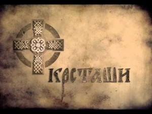 KRSTASI..logo actual