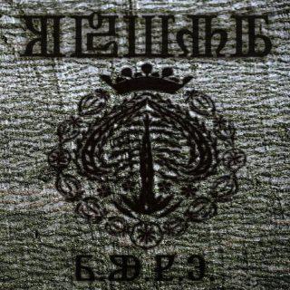 """OBŠAR – """"R.U.N.E."""""""