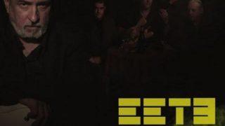 EDI EAST TRANCE BLUES..Sumpor..Cover