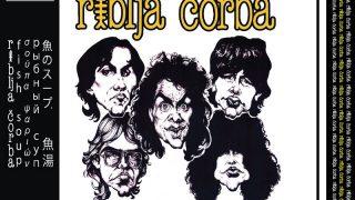 RIBLJA CORBA..beograd 1981..Cover